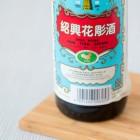 Shaoxing (Hua Tiao) Wine